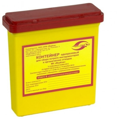 Емкость-контейнер для сбора острого инструмента 0,25 л. Класс Б (желтый)